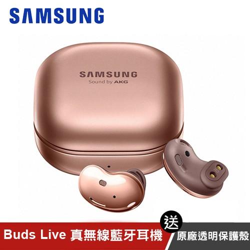 SAMSUNG Galaxy Buds Live R180 真無線藍牙耳機【加送原廠透明保護殼】