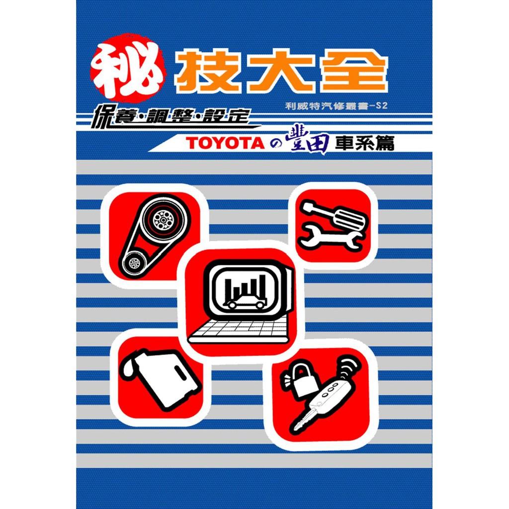 現貨 秘技大全 TOYOTA 汽車維修手冊 汽車工具書 汽車修護手冊 利威特汽車科技