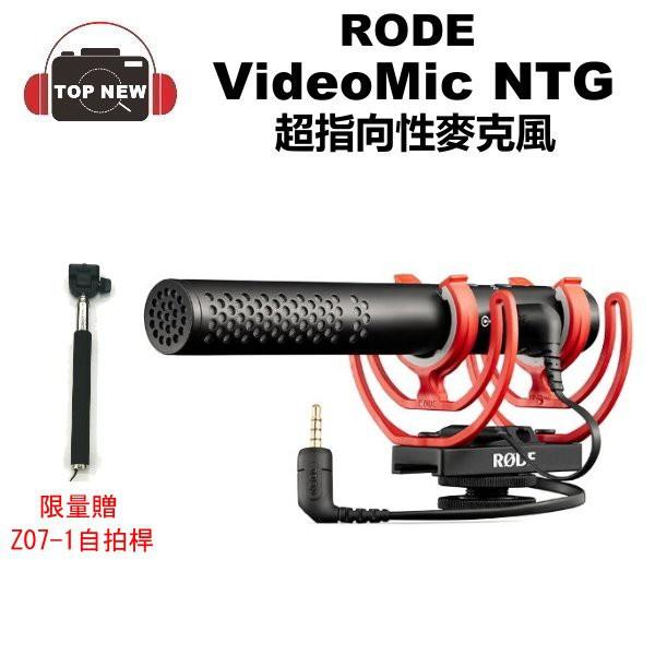 RODE 羅德 麥克風 VideoMic NTG 電容式 超指向性麥克風 收音器 VMNTG 公司貨 (贈自拍桿)
