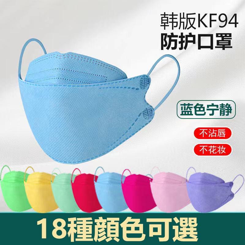 韓國KF94口罩防飛沫春夏季超薄主體魚嘴形口罩 韓國不掉妝時尚成人口罩 3D立體口罩 成人口罩 折疊口罩 四層 魚型口罩
