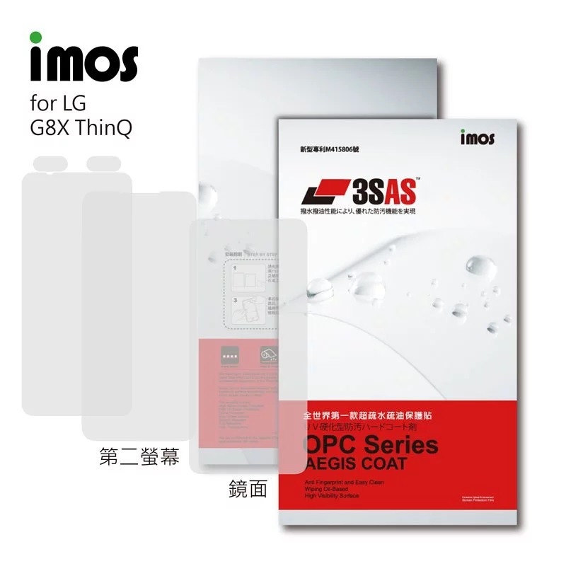 imos 3SAS LG G8X ThinQ (主螢幕+第二螢幕+鏡面) 保護貼 防潑水 防指紋 疏油疏水 附鏡頭貼