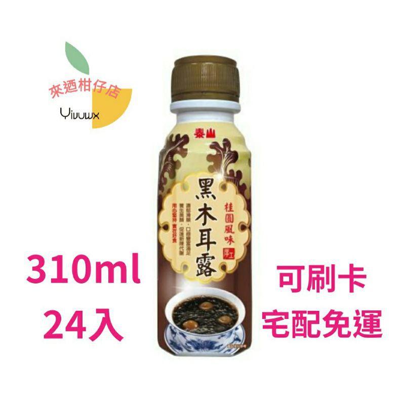 (蝦皮代開發票)泰山 桂圓黑木耳露 310ml 24瓶