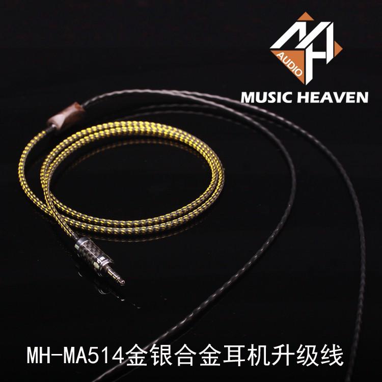 原裝品質🚋🎀Music Heaven MH-MA514金銀合金HD800 HD700 HD650 耳機升級線