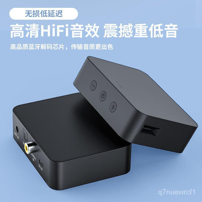 電視電腦用無線藍牙發射器spdif數字音頻光纖同軸轉耳機5.0適配器 bH2r