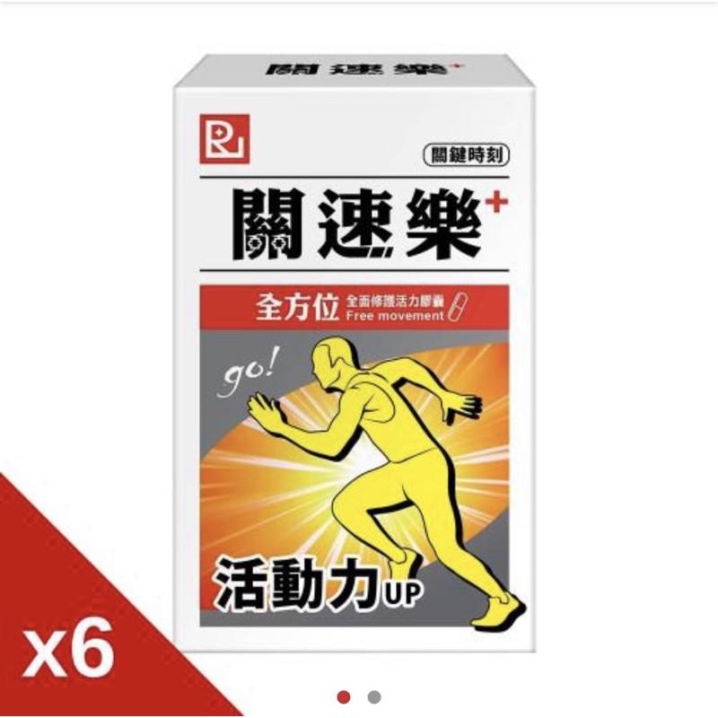 關速樂多國專利新希望強效關鍵組2.0 *6盒 正品✅