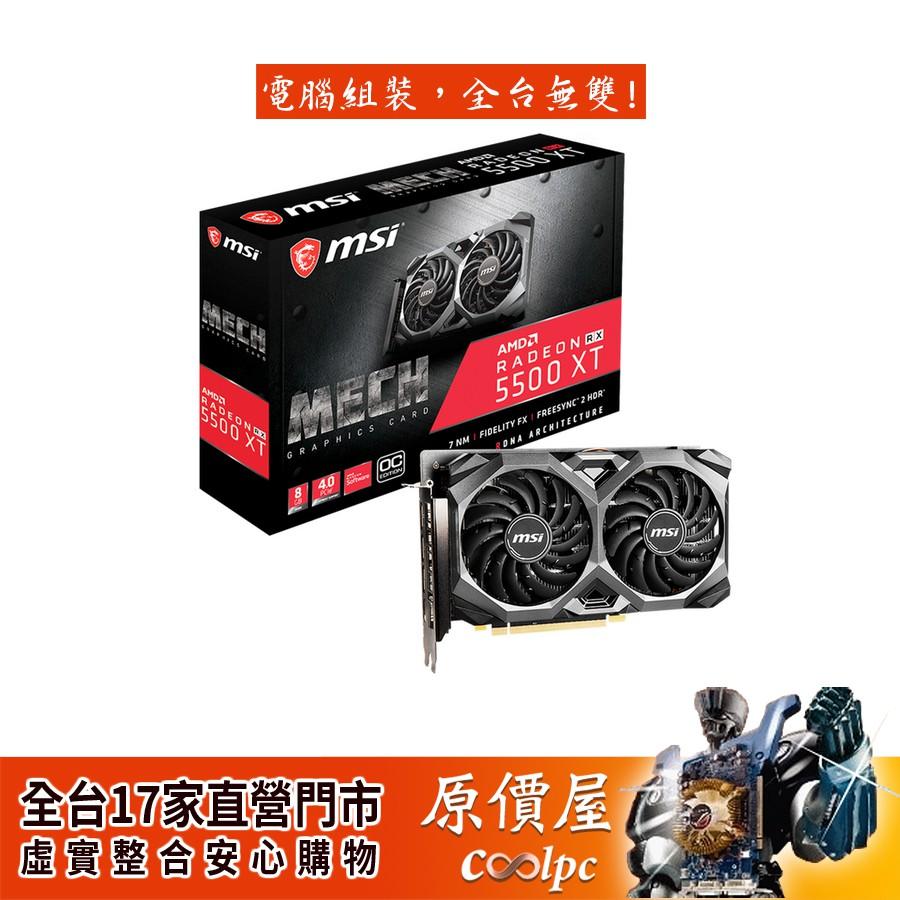 MSI微星 Radeon RX5500 XT MECH 8G OC 顯示卡/註冊升級四年保固/原價屋