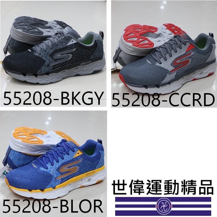 *世偉運動精品* SKECHERS 55208-BKGY/BLOR/CCRD MaxRoad 3 男慢跑鞋 大尺碼