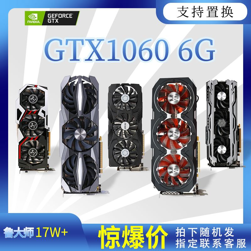 GTX1060 6G七彩虹華碩影馳索泰微星技嘉吃雞遊戲獨立顯卡桌上型電腦