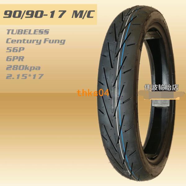 90/90-17 100/90-17摩托車真空胎輪胎防滑劍齒紋加寬耐磨配件改裝