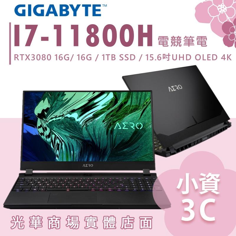 【小資3C】AERO 15 OLED YD-73TW624GP ✿ I7/RTX3080 電競筆電 技嘉GIGABYTE