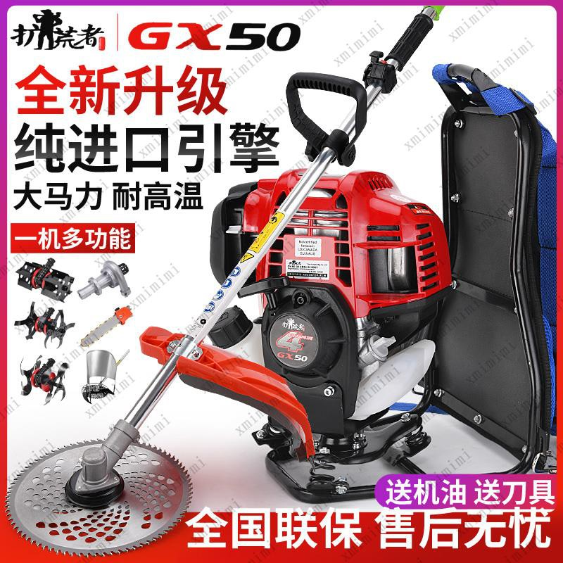 熱賣★進口引擎大馬力GX50汽油割草機四沖程背負式打草機開荒割灌除草機