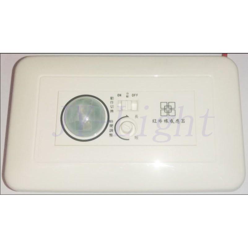 政揚 附發票 二線式微電腦紅外線自動感應器 壁面開關式,可直接替換單切開關 燈具自動感應器/紅外線感應器IR-02221