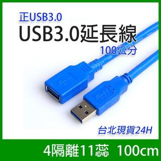 USB3.0 A公 to A母 延長線 傳輸線 公對母 A公對A母 USB線 USB 3.0 1公尺 100cm 台北市