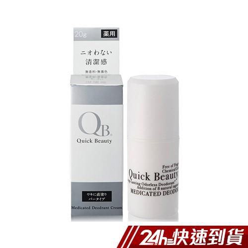 白金級QB-體香棒20g
