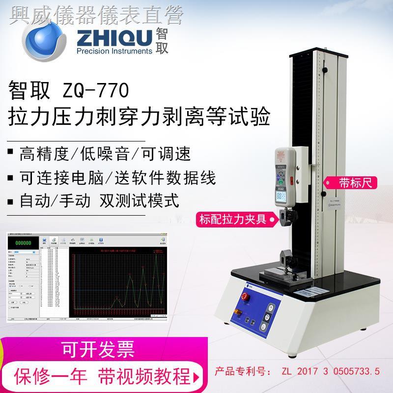 特惠現貨速發#❍✵智取ZQ-770萬能電線塑料金屬布料膠帶拉壓力剝離試驗機推拉力計架