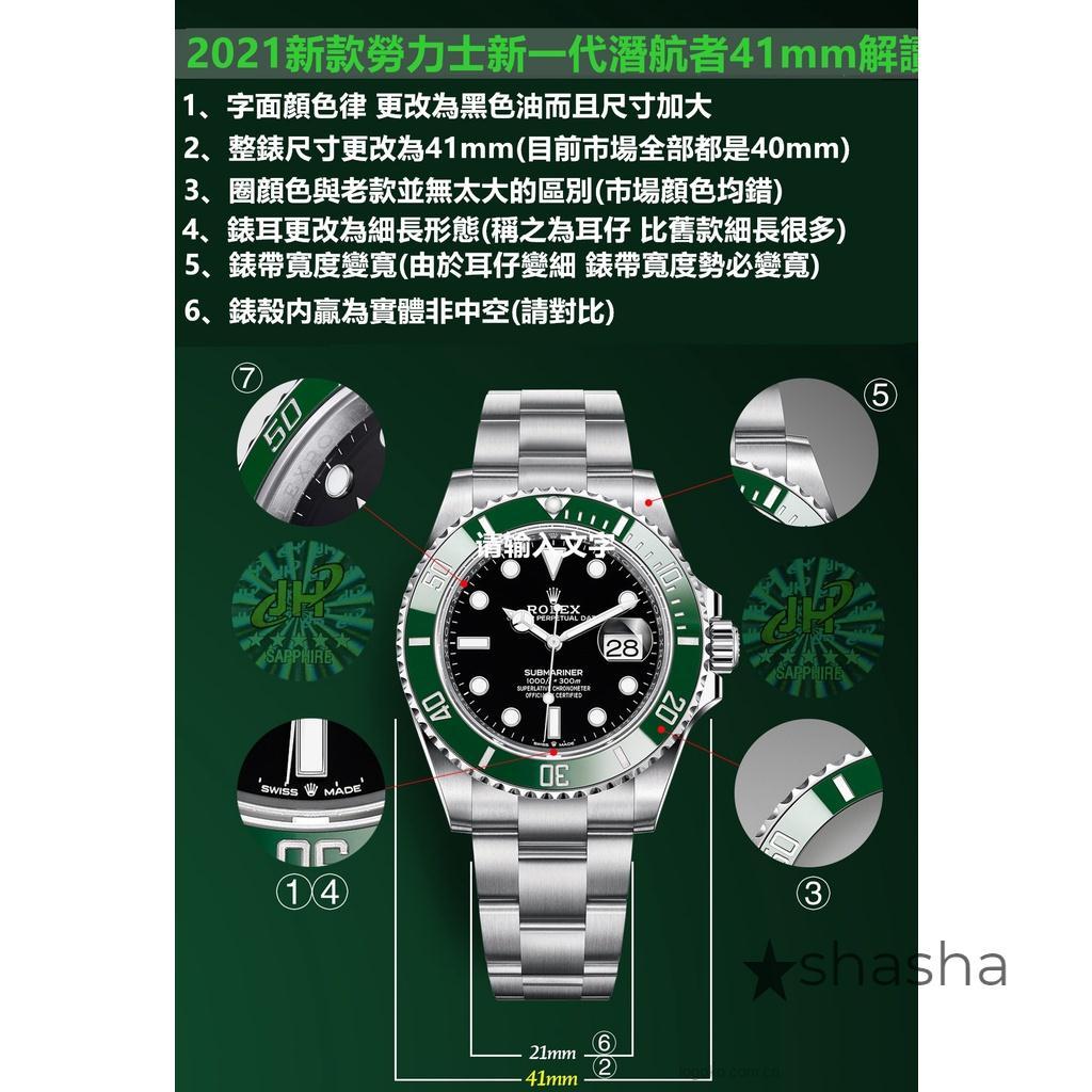 【shasha】2021新款ROLEX勞力士手錶 41mm潛行者黑水鬼 綠水鬼手表 藍寶石鏡面全自動機械機芯