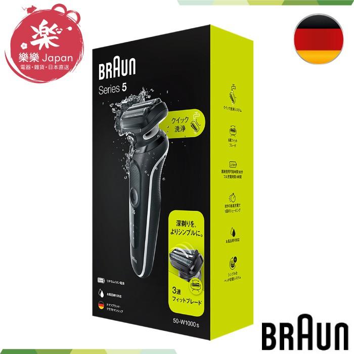 德國百靈 50-B1000s 免拆快洗電鬍刀 BRAUN 新5系列 50-B7000CC 5147S 310S 可參考