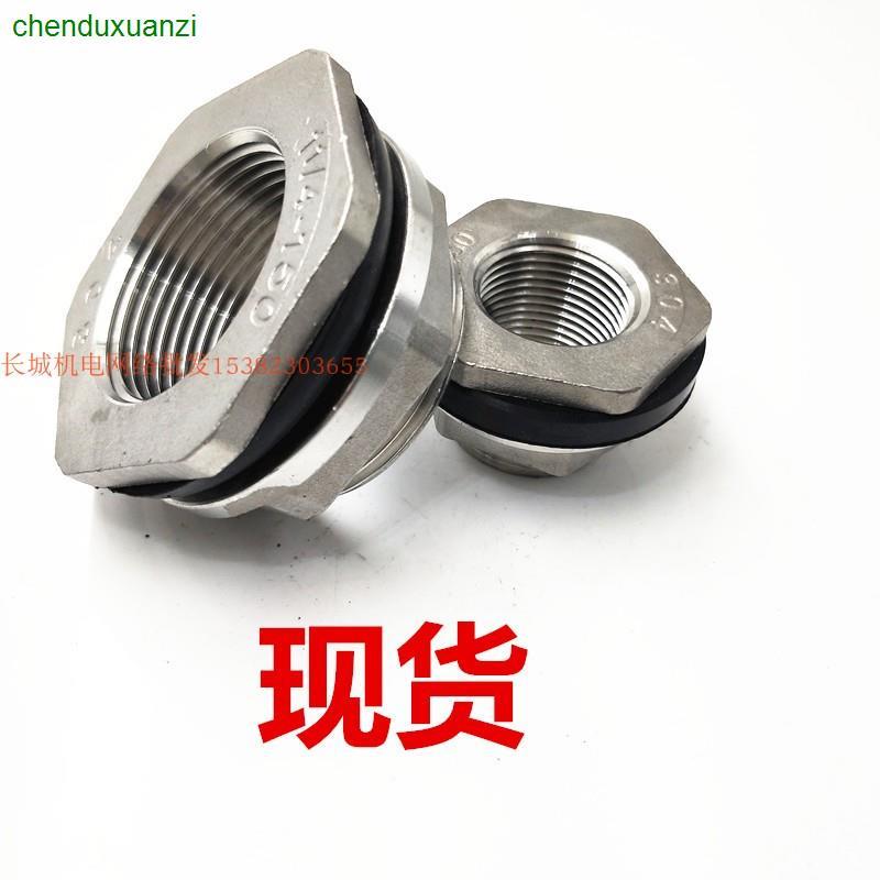 【現貨】❁304不銹鋼水箱接頭6分1寸1.2寸1.5寸2寸水桶水塔接頭配件水箱並帽