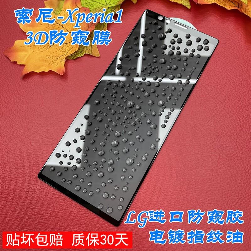 ☼❆♗適用索尼Xperia 1 II防窺膜1 Mark 2鋼化膜X1m2玻璃膜膜X1 II前膜X1膜防偷窺保護隱私安全曲