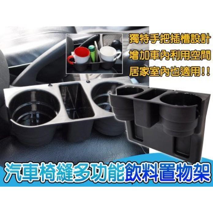 【新焦點麗車坊】汽車椅縫多功能飲料置物架