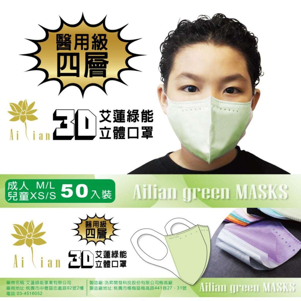 現貨 不起紅疹材質親膚的口罩 衛福部核准 美國FDA認證 台灣製四層醫療級 立體口罩 High Quality 高級版