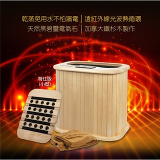 (大京電販)遠紅外線加熱原木桑拿桶-小型 臺中市