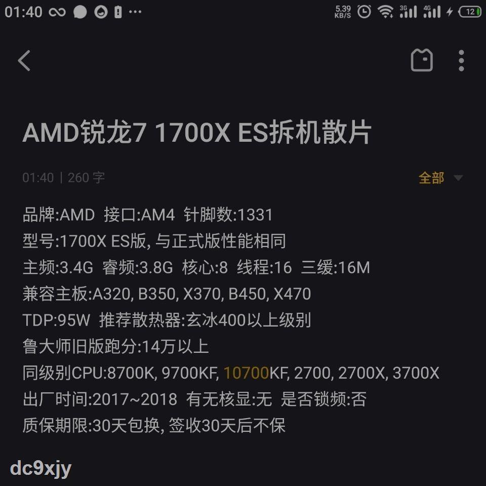 ※處理器♠AMD銳龍R7 1700X/3700X/2700X/2700八核CPU處理器 拆機散片