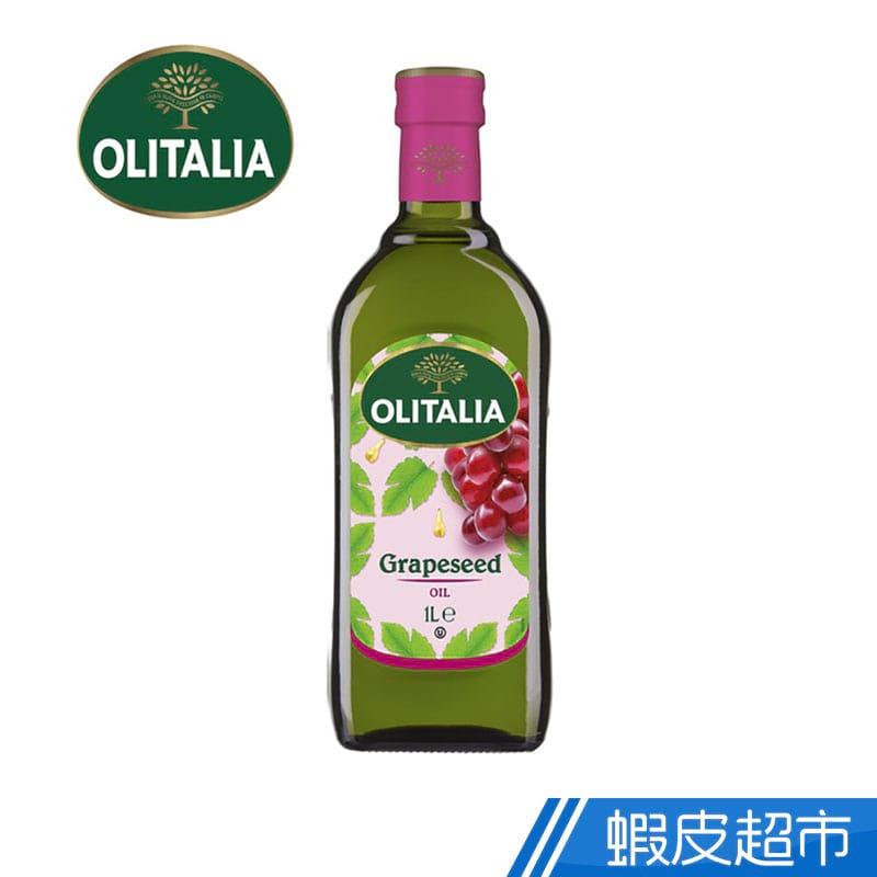 義大利Olitalia 奧利塔葡萄籽油(1000ml) 名廚指定油品 現貨 蝦皮直送