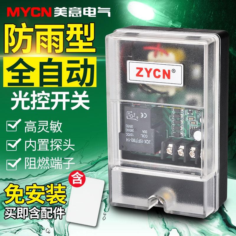 新戶外KG-F光控開關 光感應模塊全自動防水路燈控制器220V純 光敏 q6y1