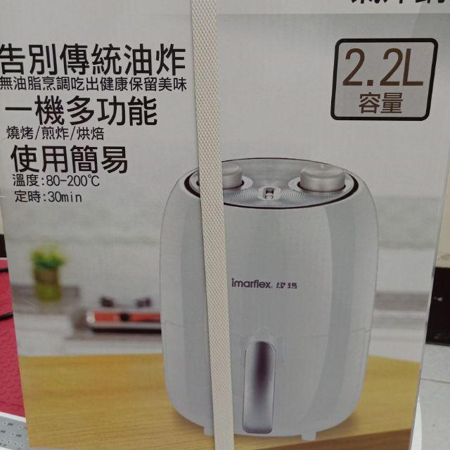 伊瑪2.2L氣炸鍋全新