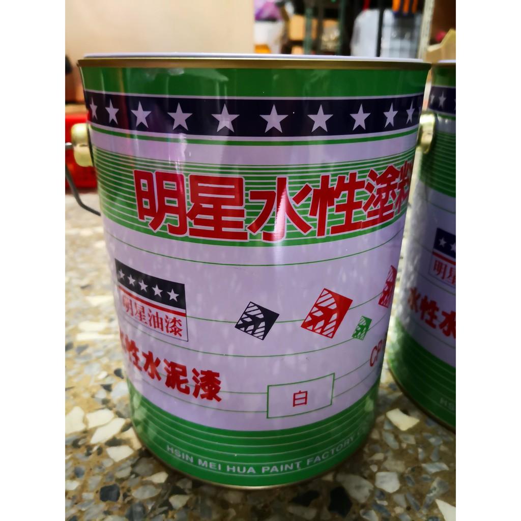 {寶山}明星*1*加侖CP66水性平光水泥漆/乳膠漆 白/百合白 綠建材塗料