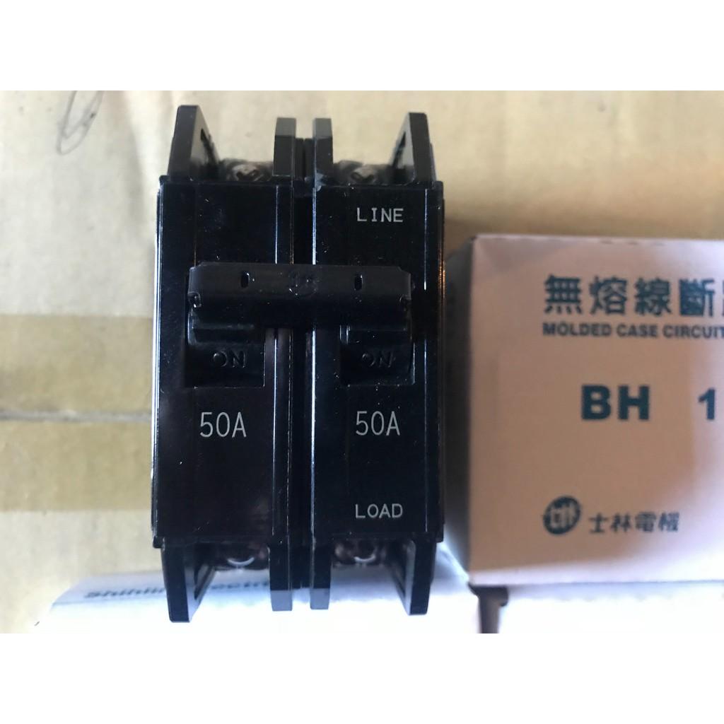 士林電機 BH 1P 2P 15 20 30 40 50 無熔線斷路器 無熔絲開關 無熔絲斷路器