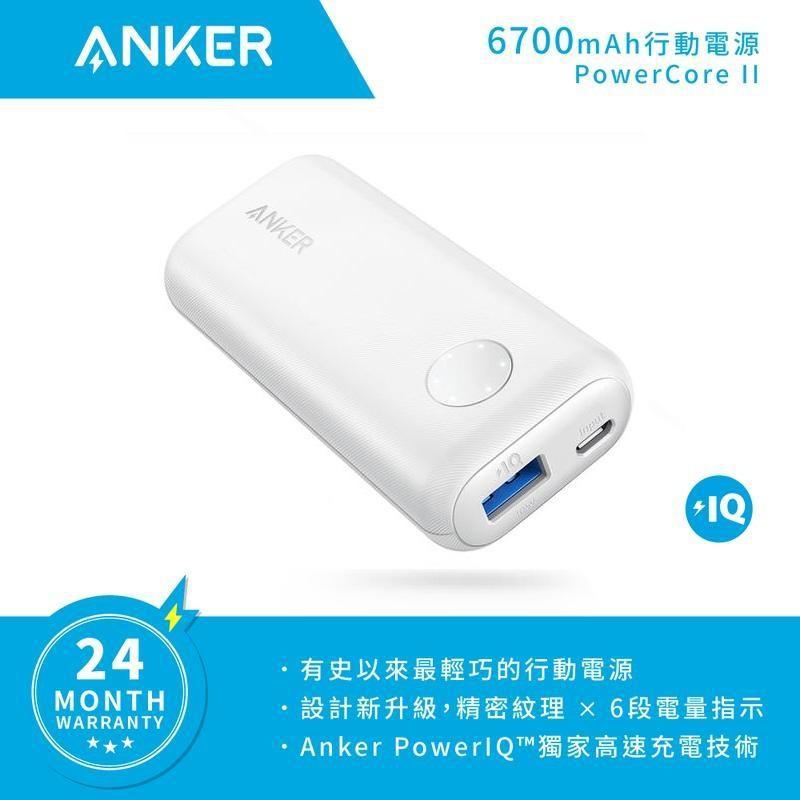 Anker PowerCore II 行動電源 6700 MAh A1220白 BSMI:R4500 【群光公司貨】
