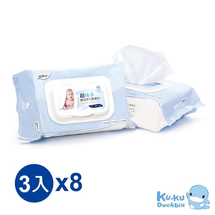 KUKU酷咕鴨超純水嬰兒手口柔濕巾3入X8串
