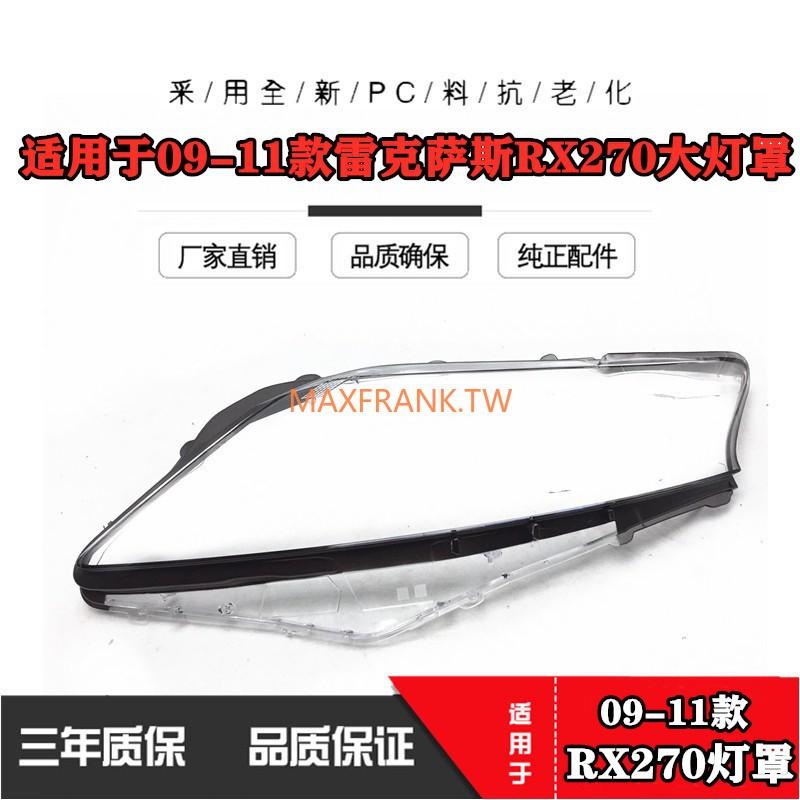 (精品)適用於09-11款雷克薩斯RX270/350/450h大燈罩 凌志RX270大燈燈罩  Lexus前大燈透明燈罩