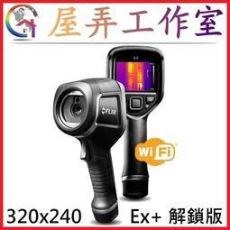 【屋弄工作室】現貨 320x240 Ex+ WiFi熱成像儀 熱像儀 紅外線熱影像(發燒 體溫 檢測 測溫 抓漏)