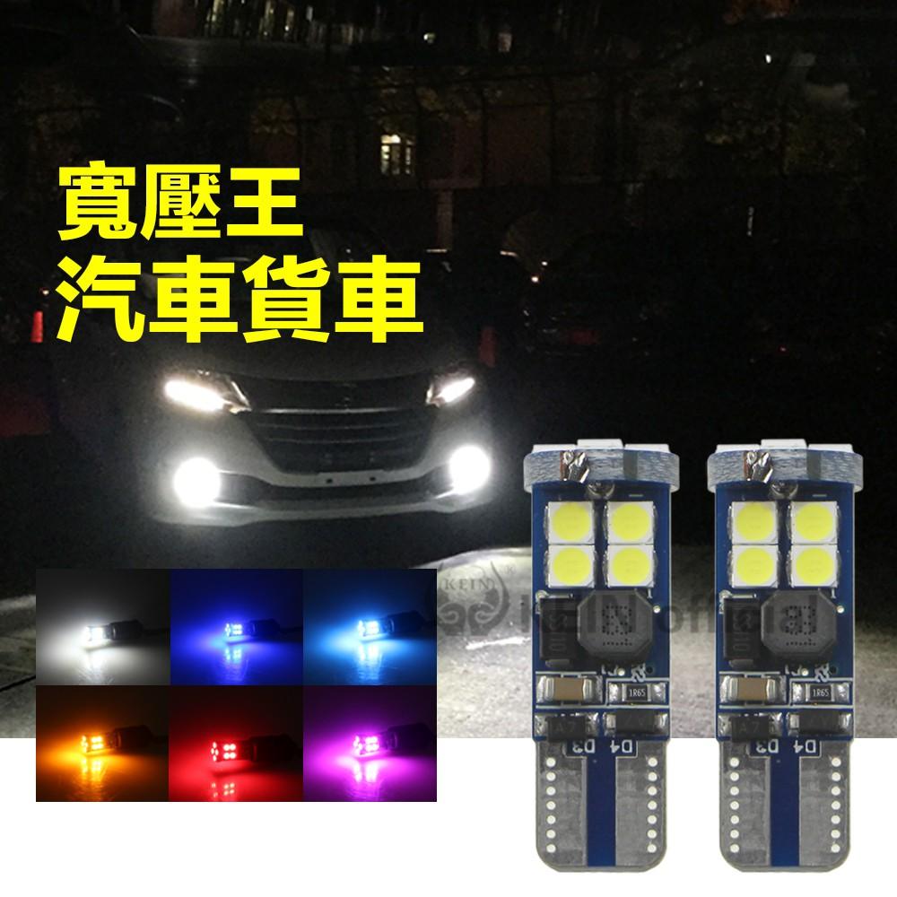 KEIN【寬壓王】12V-24V 爆亮 小燈 貨車汽車LED T10 W5W 方向燈 後車燈 燈泡 剎車燈 後霧燈 車燈