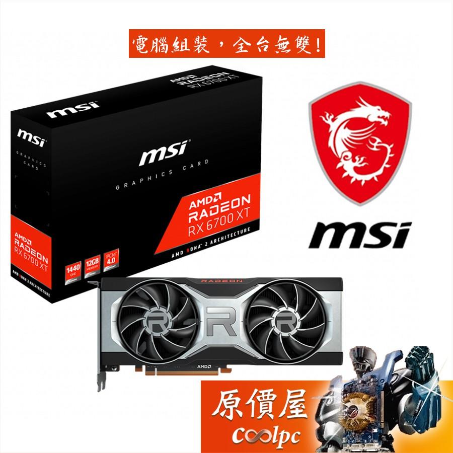 MSI微星 RX6700XT 12G 26.7cm/顯示卡/原價屋【一人限購一套】