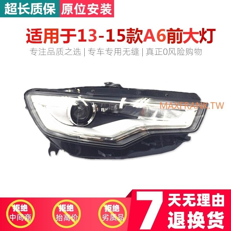 適用於13-15款奧迪A6 C7 HID大燈 奧迪A6前大燈總成 奧迪A6L前照明燈 奧迪C7氙氣大燈【原廠品質】