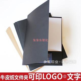 🎈全場客製化🎈牛皮紙文件夾對折環保A4單插袋文件套紙質檔案夾LOGO印刷文件袋資料袋手提袋防水🎈柒柒訂製🎈 臺北市