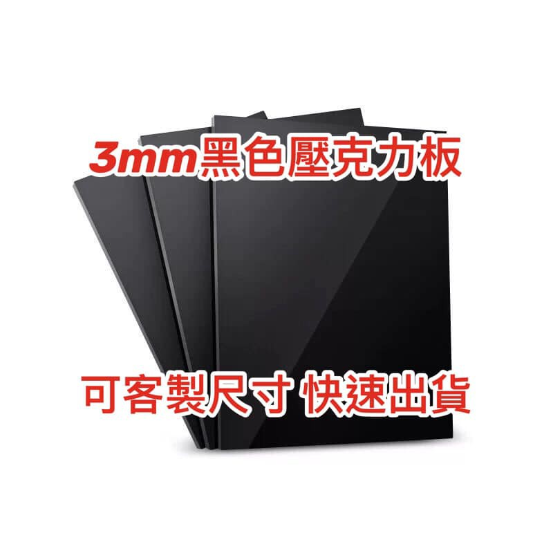 【台灣現貨】厚度3mm 黑色壓克力板 A4尺寸壓克力板 黑色倒影板 壓克力 可客製尺寸 快速出貨