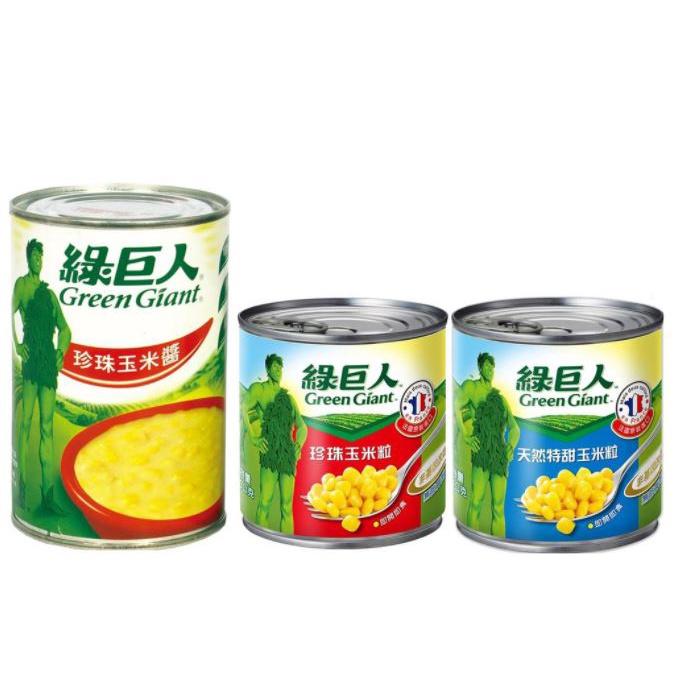 【泰盛精選】綠巨人 天然特甜玉米粒 珍珠玉米粒 玉米醬 易開罐