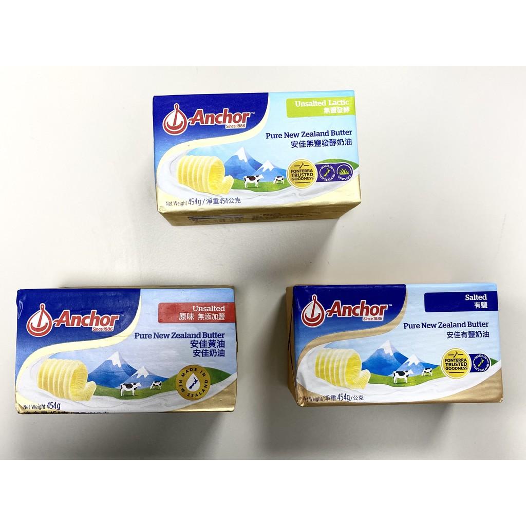 安佳 原味無鹽奶油/有鹽奶油/無鹽發酵奶油 (454g)  (低溫宅配)