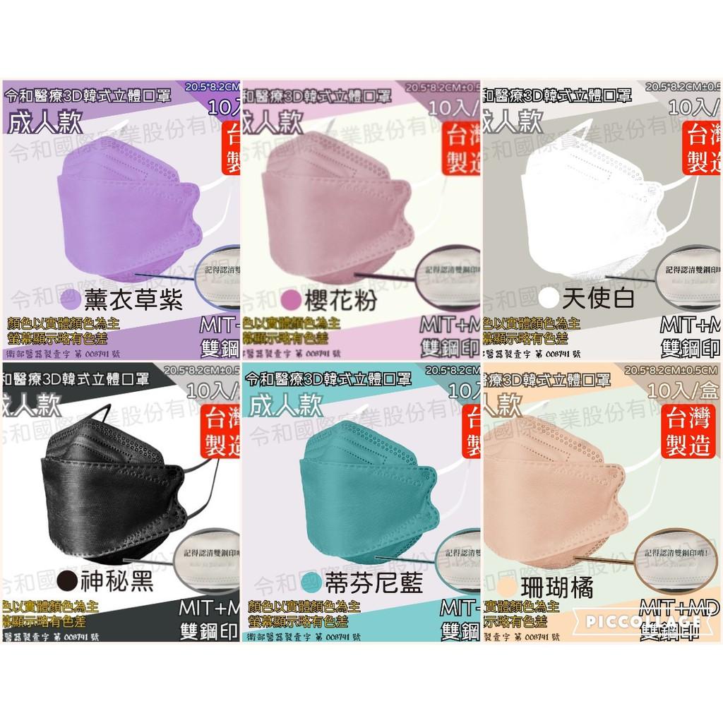 口罩 醫療口罩 醫用口罩 KF94 韓版 魚嘴 魚型 令和 台灣製 3D立體口罩 成人口罩 雙鋼印 MD