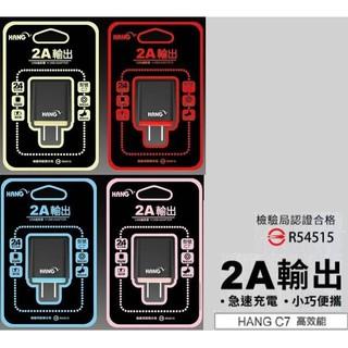 HANG 日系純色便攜式旅充頭C7 快速充電 2A豆腐充 萬用旅充頭 USB旅充頭 認證合格 顏色剩藍色