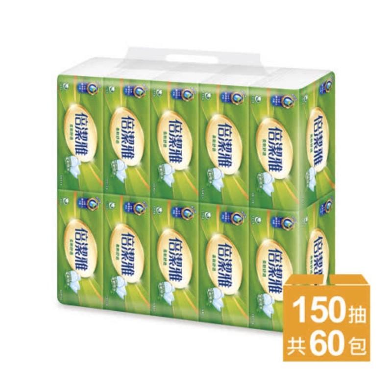 代購免運倍潔雅超質感抽取式衛生紙150抽x60包/箱