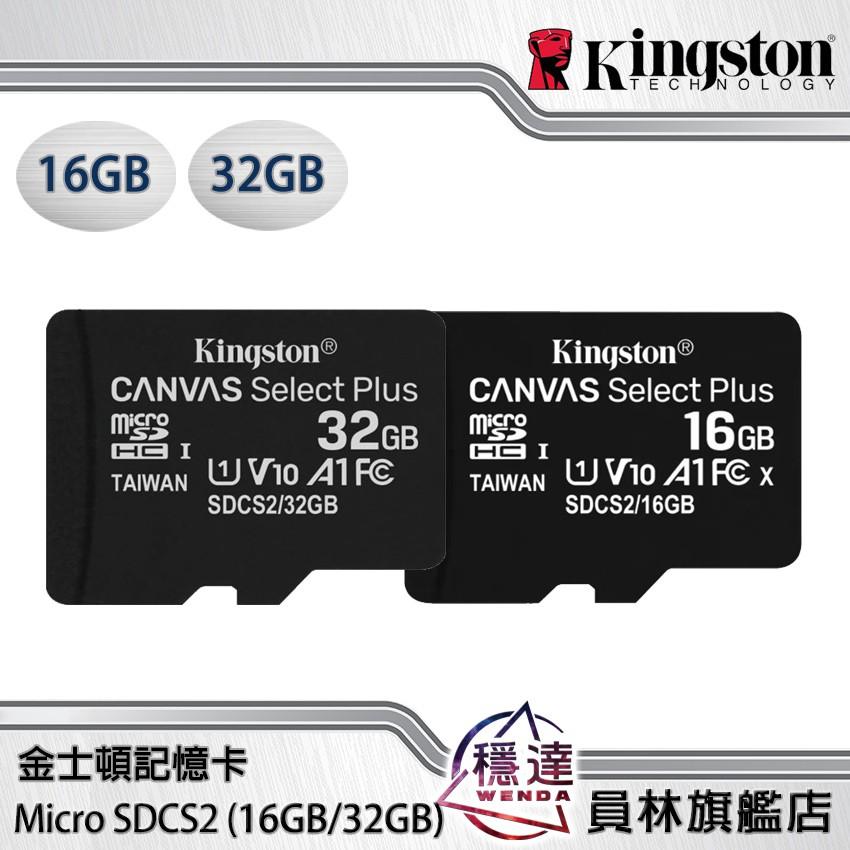【金士頓Kingston】Micro SDCS2 (16GB/32GB)記憶卡
