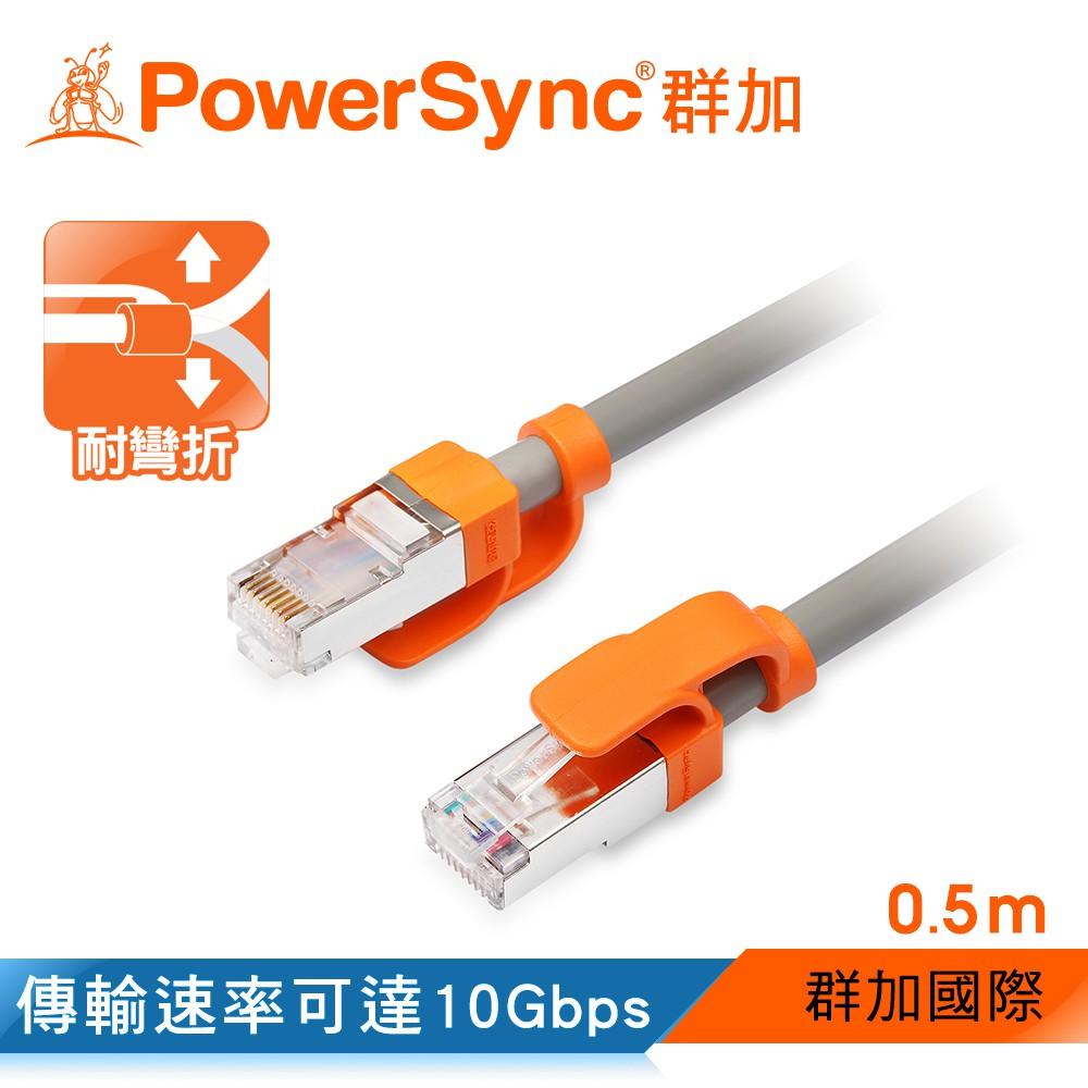 群加 PowerSync Cat 7 10Gbps 網路線 工程灰1-5米 (CLN7VAR8005A)