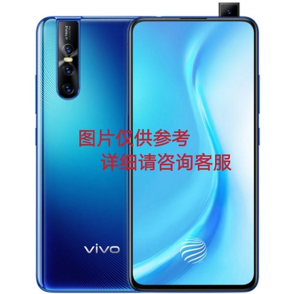 二手VIVO手機vivos1pro 安卓智能4G手機 6+256 二手機