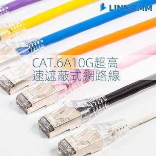 10G網路 CAT.6A 電競 網路線 1M 2M 3M 5M 鋁箔遮蔽 NAS cat6a 網路線